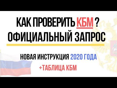 Проверить КБМ - Официальная проверка по базе РСА ИНСТРУКЦИЯ