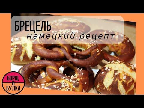 БРЕЦЕЛЬ НАСТОЯЩИЙ НЕМЕЦКИЙ РЕЦЕПТ!!! / Brezel True German Recipe Without Lye/ 椒盐脆饼