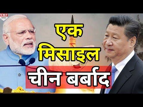 India Invent कर रहा है Agni-5 Missile, पूरे China को कर सकती है तबाह