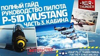 Руководство пилота P 51D Mustang  Часть 3  Обзор кабины  War Thunder