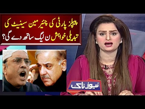 PPP Wishes Chairman Senate Removal..Will PML N Join Hands? | News Talk | Neo News
