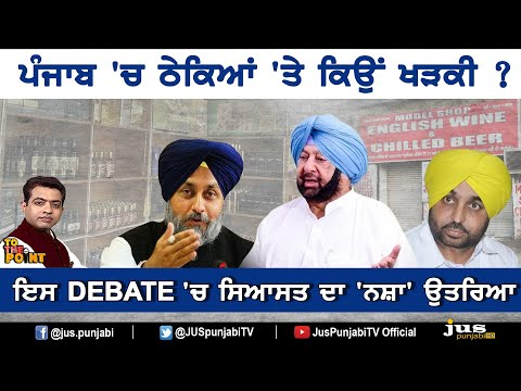 what's-the-politics-behind-on-opening-of-liqour-shops-?-||-to-the-point-||-kp-singh