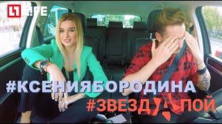 Караоке в машине #ЗВЕЗДАПОЙ Ксения Бородина и Сэм (Выпуск 18)