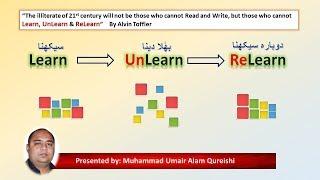 Keep your mind open to *** Learn, Unlearn & Re-learn *** (Urdu/Hindi)