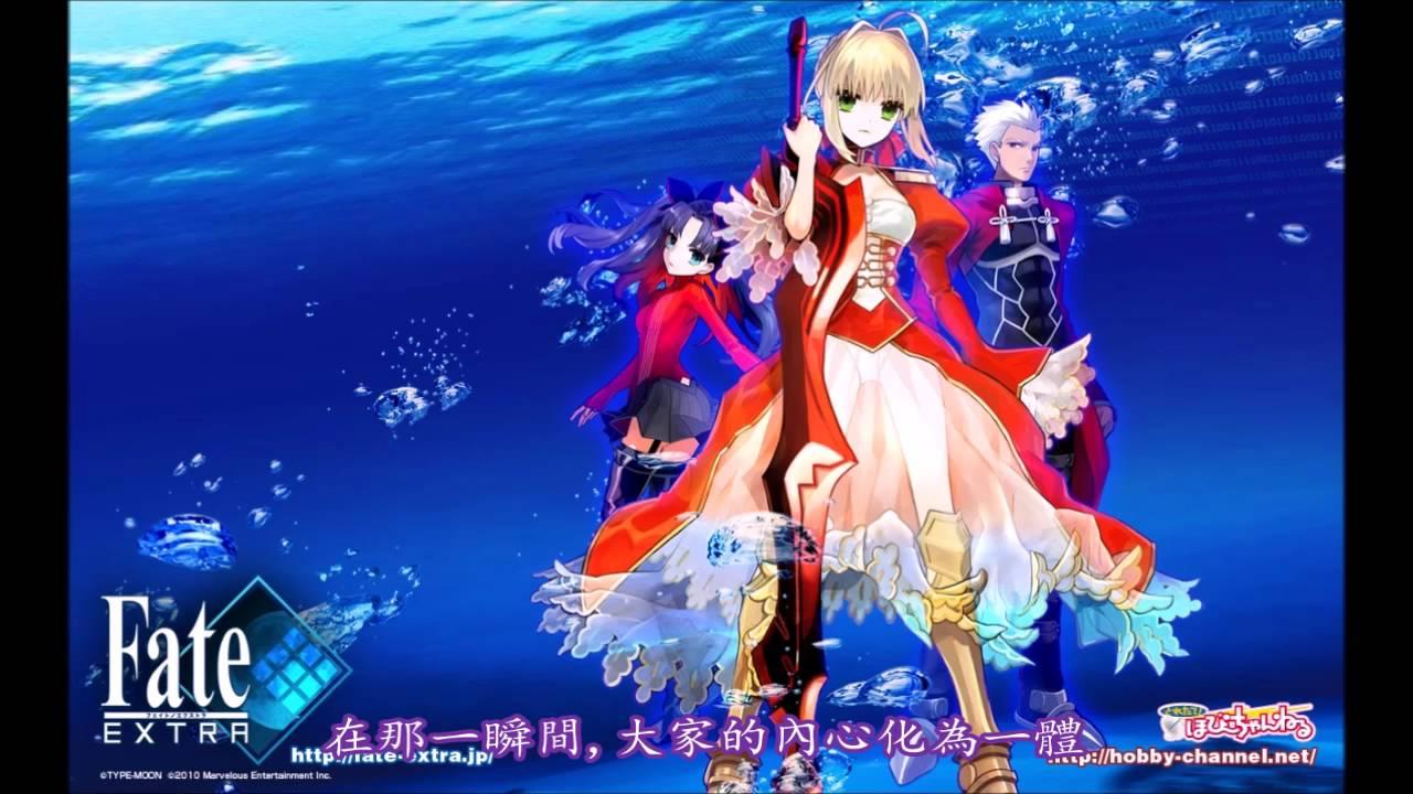 Sound Drama Fate Extra 第一章 月球的聖杯戰爭 試聽版 前編 中文字幕