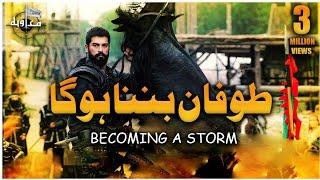 Tofaan banna Hoga | طوفان بننا ہوگا | #DirilisErtugrul | Urdu Nazam | HD