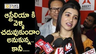 Samantha Akkineni Emotional about her Childhood Dream not Fulfilled || Agent Overseas Education
