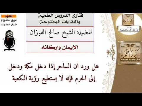 282 هل ورد ان الساحر إذا دخل مكة ودخل إلى الحرم فإنه لا يستطيع رؤية الكعبة الشيخ صالح الفوزان Youtube