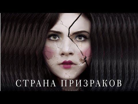 Страна призраков (Фильм 2017) Ужасы, триллер, детектив