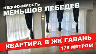 Квартира в ЖК Гавань, Дмитров Московская область, евроремонт, новостройка. Меньшов Лебедев