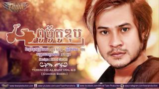 Video Pu Motor Dub by Khem (TOWN CD Vol 63) download MP3, 3GP, MP4, WEBM, AVI, FLV Desember 2017