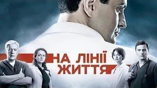 На линии жизни (18 серия)