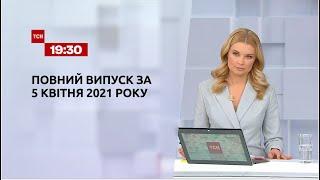 Новости Украины и мира   Выпуск ТСН.19:30 за 5 апреля 2021 года