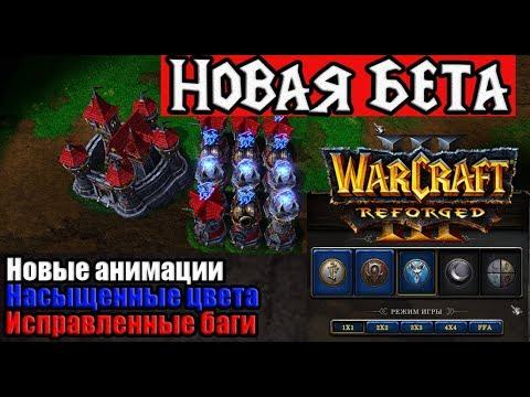 Warcraft 3 Reforged практически готов к Релизу! Ждем Ночных Эльфов!
