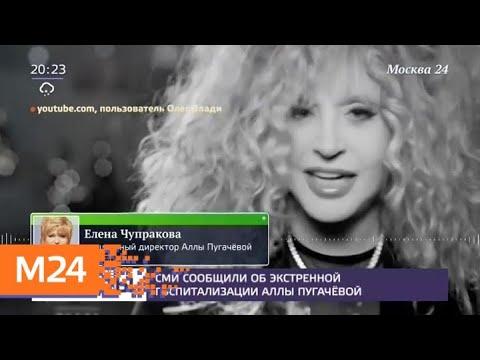 СМИ сообщили об экстренной госпитализации Аллы Пугачевой - Москва 24