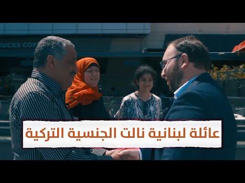 مستثمر فلسطيني يحصل على الجنسية التركية بواسطة امتلاك العقارية