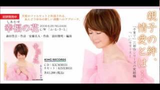 あんどうゆみ 「幸福の花」 PV http://www.andouyumi.net 安東由美子 検索動画 21
