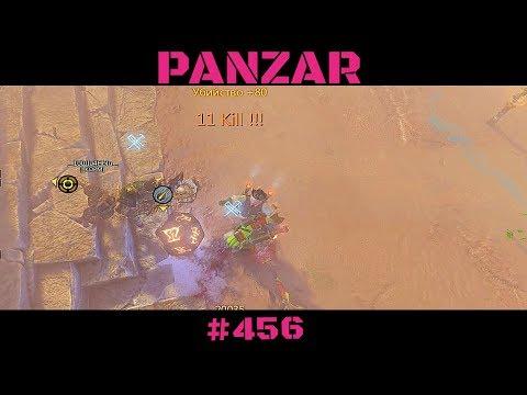 видео: panzar - Избиение младенцев, гномья отбивная. (берс) #456