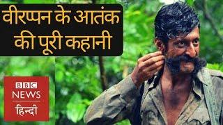 Veerappan's dark life and story of his brutality (BBC Hindi)