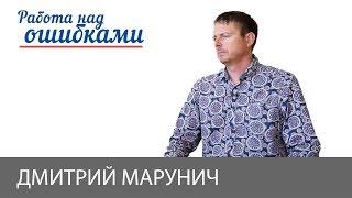 """Дмитрий Марунич и Дмитрий Джангиров, """"Работа над ошибками"""", выпуск #407"""