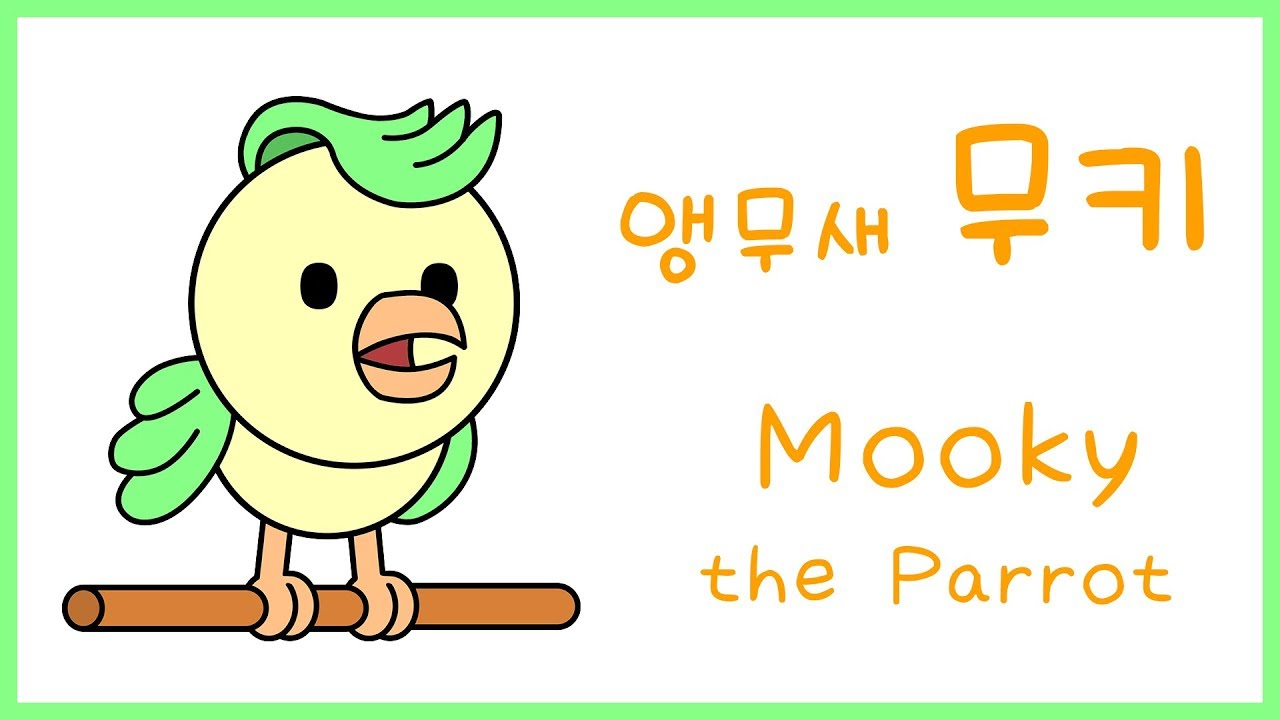 Mooky the Parrot - Korean Listening Practice (2020년 7월 31일)