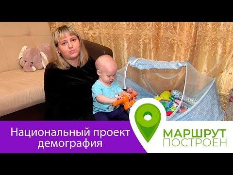 Маршрут построен: Ежемесячное пособие на первого ребенка 11.11.2019