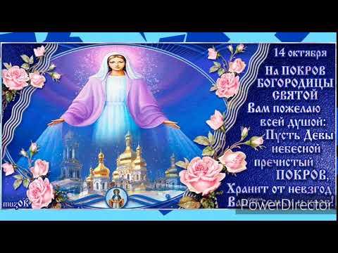 С ПОКРОВОМ БОГОРОДИЦЫ!  КРАСИВОЕ ПОЗДРАВЛЕНИЕ С ПОКРОВОМ ПРЕСВЯТОЙ БОГОРОДИЦЫ! ВИДЕО ОТКРЫТКА!