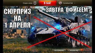 1 АПРЕЛЯ в WoT! ЗАВТРА ВСЕ OФИГEЮТ в World of Tanks? ВСЕ СЮРПРИЗЫ ОТ WG В АПРЕЛЕ