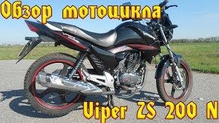 Обзор мотоцикла Viper ZS 200 N
