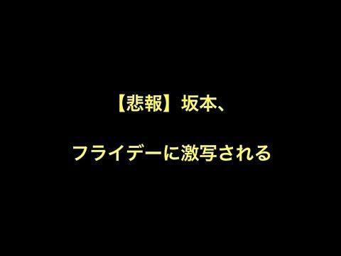 【悲報】坂本勇人、フライデーに激写される