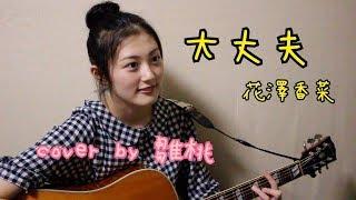 【Cover】大丈夫/花澤香菜【雛吉桃世】