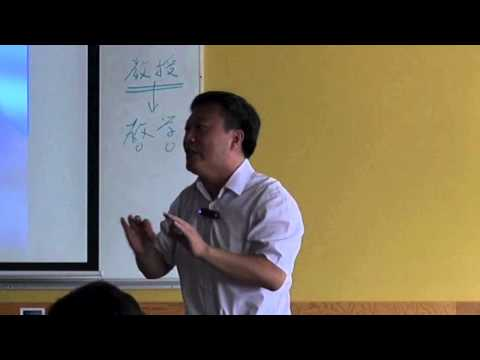 """Dr. Zhang Hua-""""Towards a Research-based Pedagogy"""" -Noted Scholar - Aug 5 2014"""