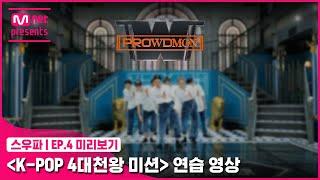 [스우파/4회 미리보기] 'K-POP 4대 천왕 미션' 연습 영상 | 프라우드먼(PROWDMON)#스트릿우먼…