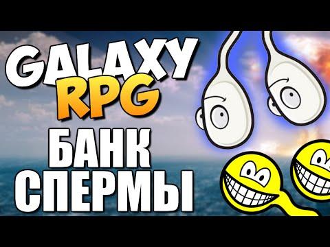 GalaxY-RPG - Банк Спермы! (Угарный Samp)
