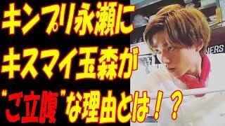 """動画タイトル ▽▽ King&Prince永瀬廉、真剣な""""あの行動""""に視聴者ウット..."""