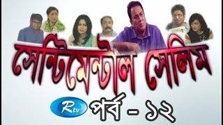 Sentimental Selim | Ep-12 | Zahid Hasan | Bangla Serial Drama | Rtv