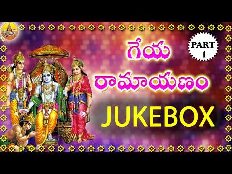 Part 1 | Geya Ramayanam | Sundarakanda Full | Telangana Folk Songs | Janapada Geethalu