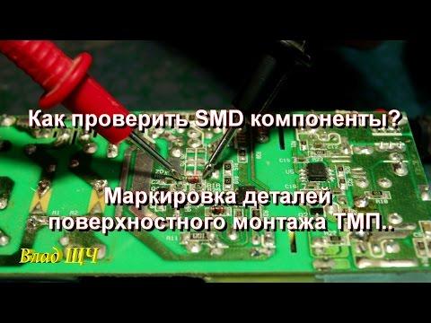 Как проверить SMD компоненты  Маркировка деталей поверхностного монтажа ТМП