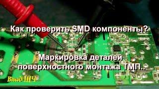 видео Маркировка резисторов SMD