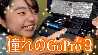 編集 あやめ 撮影 SONY ZV-1 商品 GoPro HERO9 今回はあやめ初のソロ動画です ついにね、GoProを買ったんです。 わくわくしながら開封したら… 恐ろしいことが起こり ...