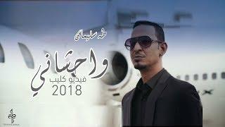 طه سليمان - واحشاني - فيديو كليب/ Taha Suliman - Wahshani (video Clip) 2018