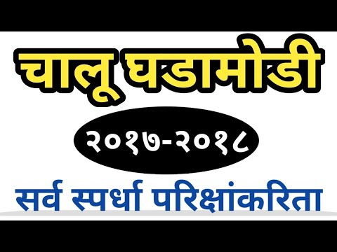 Oxford English dictionary includes 70 Indian words | current affair in Hindi | October 2017