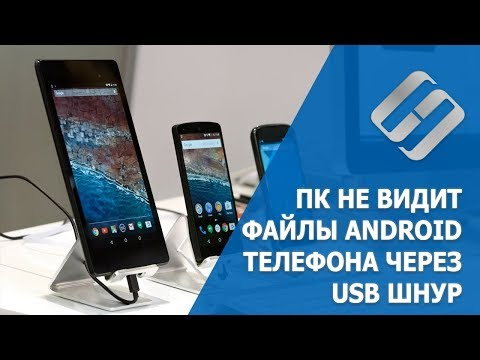 Почему компьютер не видит 📱 Android телефон через USB (Samsung, Xiaomi, Meizu, Huawei)