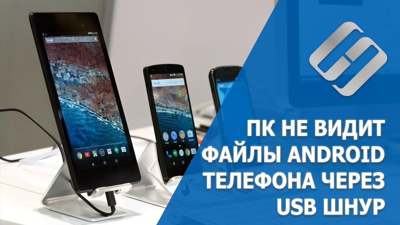 Почему компьютер не видит ? Android телефон через USB (Samsung, Xiaomi, Meizu, Huawei)