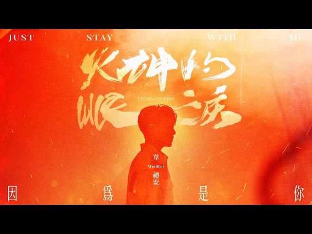 韋禮安 WeiBird《因為是你 Just Stay with Me》MV - 公視 / myVideo 原創影集「火神的眼淚」片頭曲