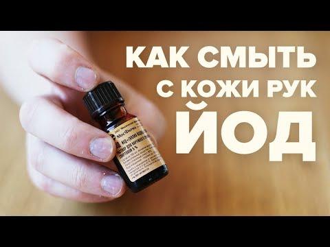 Чем и как вывести йод с кожи рук – 6 способов