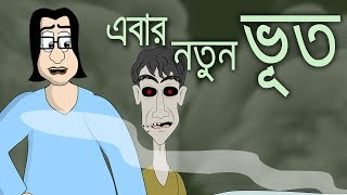 Horror Story Cartoon | Bhuter Golpo | Telephone | Story in Animation | By - Sujiv & Sumit | Ghost 😱