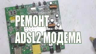 Ремонт модема Dlink 2500U(, 2015-12-29T17:16:36.000Z)
