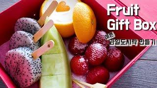 Lovely Fruit Gift Box- 예쁜 과일도시…