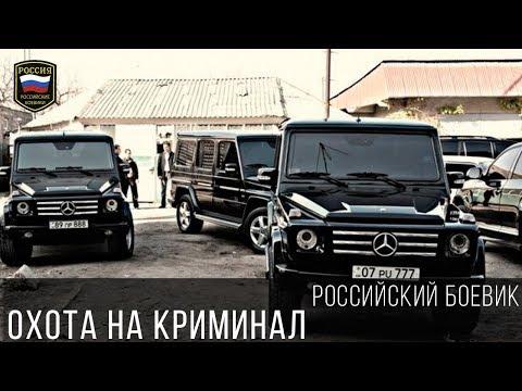 БАНДИТСКИЙ БОЕВИК - ОХОТА НА КРИМИНАЛ / НОВЫЕ РУССКИЕ БОЕВИКИ 2017 ПРЕМЬЕРА - Видео онлайн